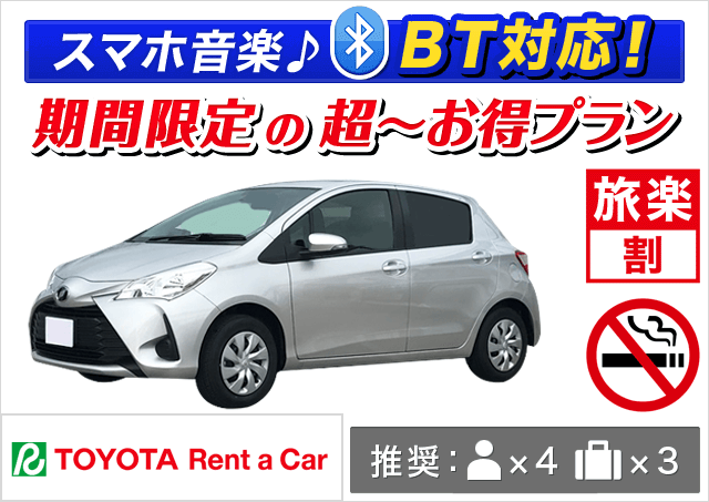 トヨタレンタカー JR久留米駅前店