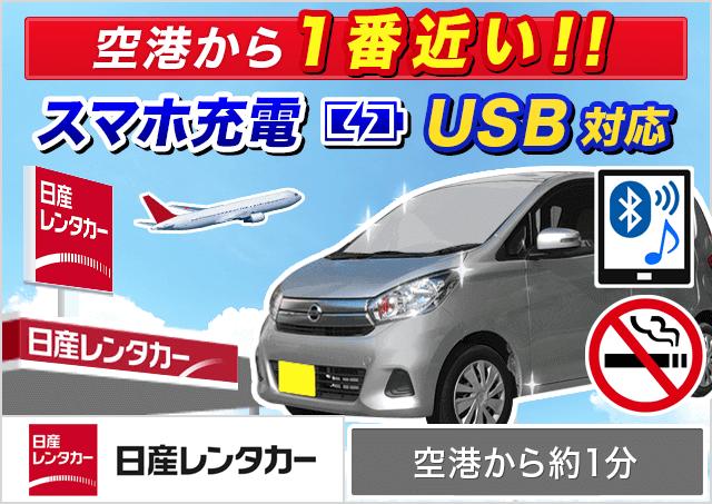日産レンタカー沖縄|宮古空港店