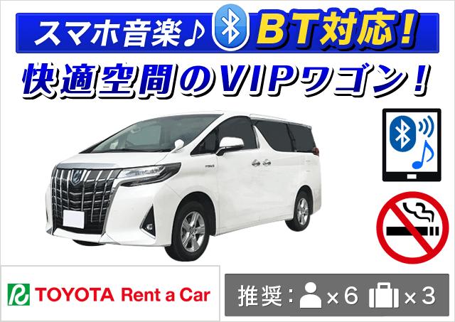 トヨタレンタカー|箱根湯本