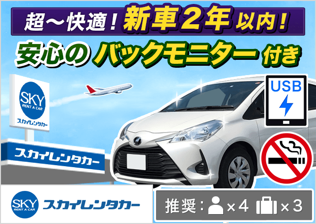 スカイレンタカー 羽田空港店