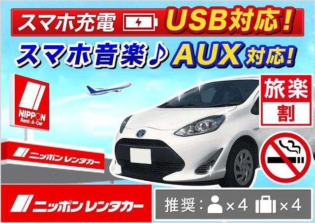 ニッポンレンタカー|長野駅東口