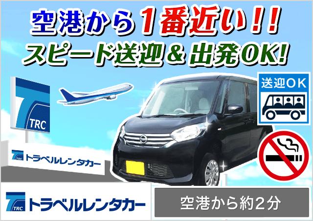 トラベルレンタカー|新石垣空港店