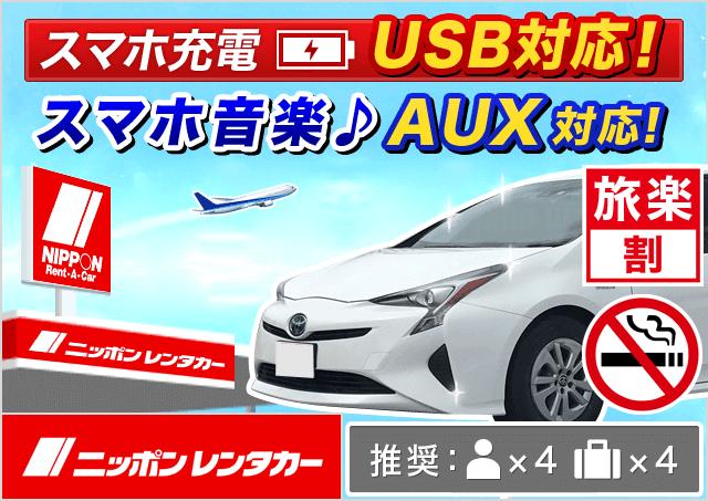 ニッポンレンタカー|新幹線久留米駅東口