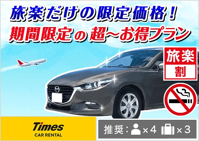 タイムズカー|宮崎駅前店