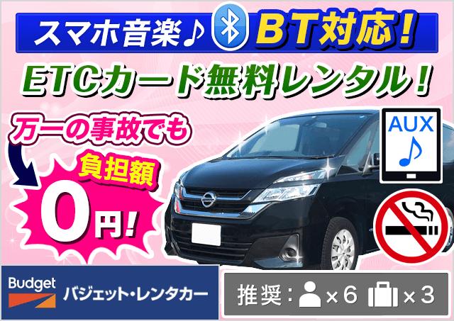 バジェット・レンタカー|鹿児島空港店