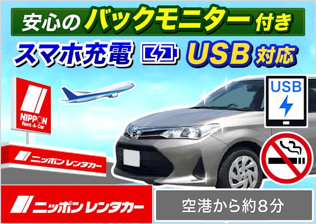 ニッポンレンタカー 那覇空港