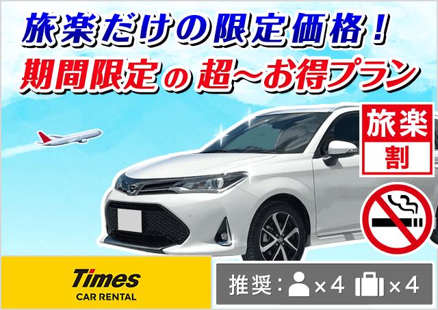 タイムズカー|奄美空港店