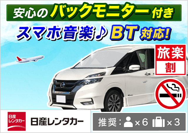 日産レンタカー|釧路空港
