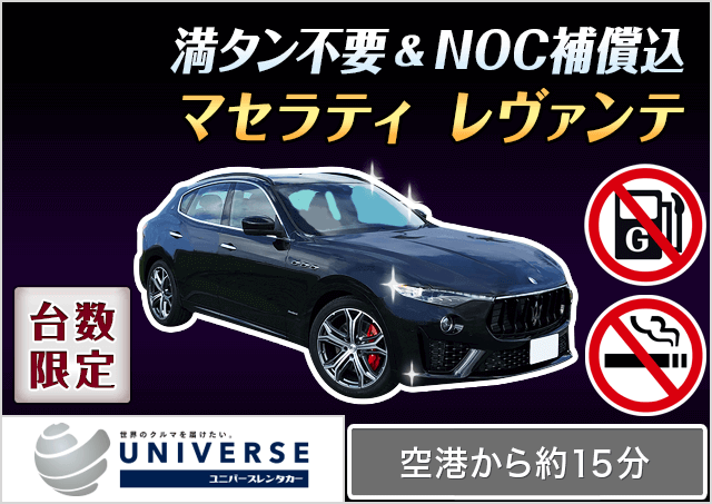 ユニバースレンタカー 沖縄