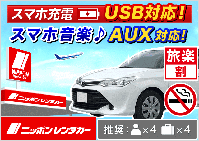 ニッポンレンタカー|川内駅前