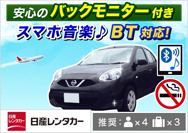 日産レンタカー|姫路