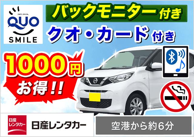 日産レンタカー沖縄 那覇空港第二店