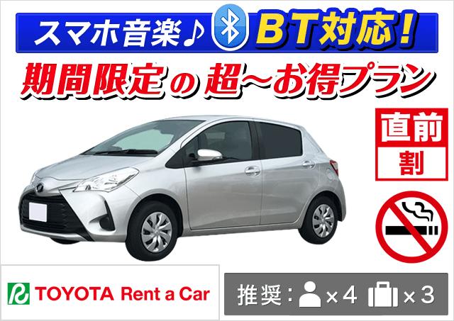 トヨタレンタカー|釧路