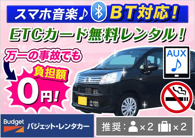 バジェット・レンタカー|佐賀駅前店