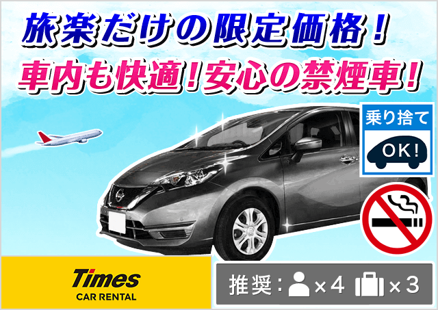 タイムズカー|小樽店