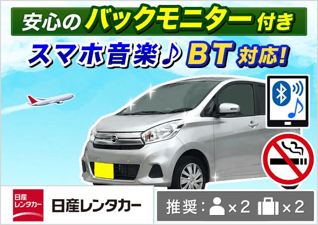 日産レンタカー|鹿児島空港