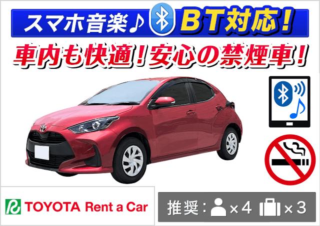 トヨタレンタカー|JR新札幌駅前