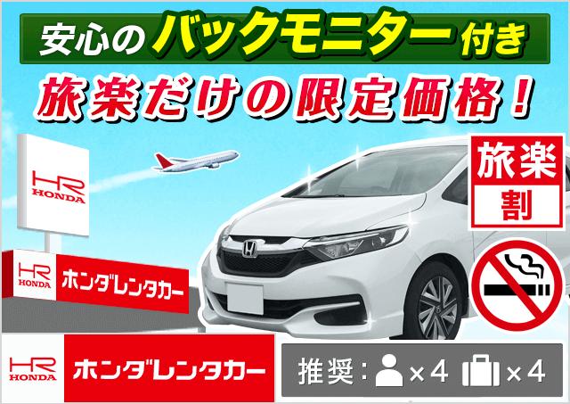 ホンダレンタカー|札幌駅北口店
