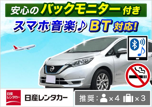 日産レンタカー|仙台青葉通