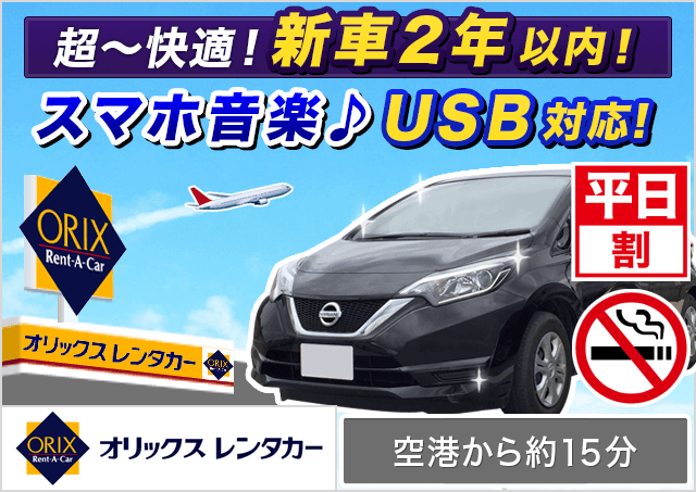オリックスレンタカー|美栄橋駅前店