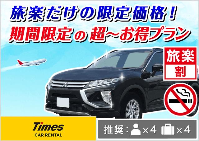 タイムズカー|福岡空港店