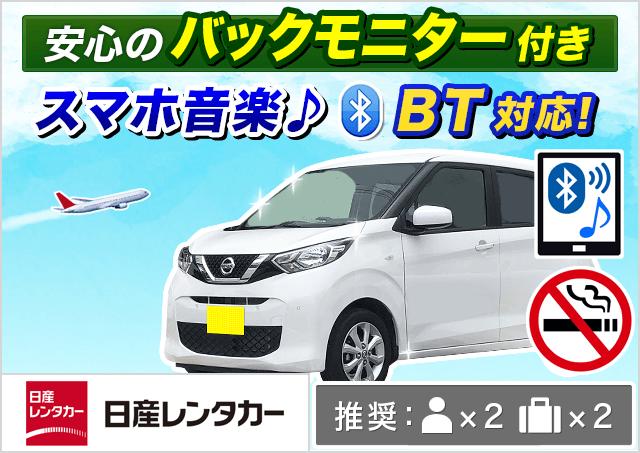 日産レンタカー|新宿駅西口