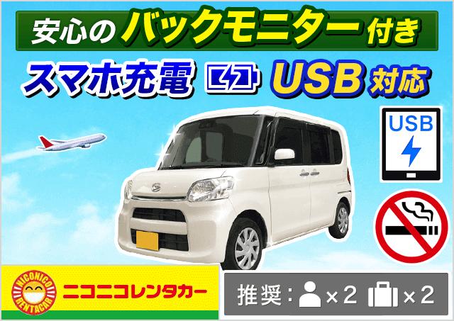 ニコニコレンタカー|鹿児島空港店