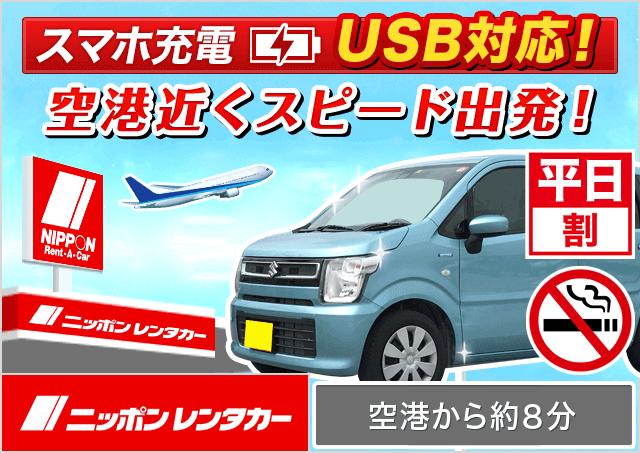 ニッポンレンタカー|沖縄ディエフエス
