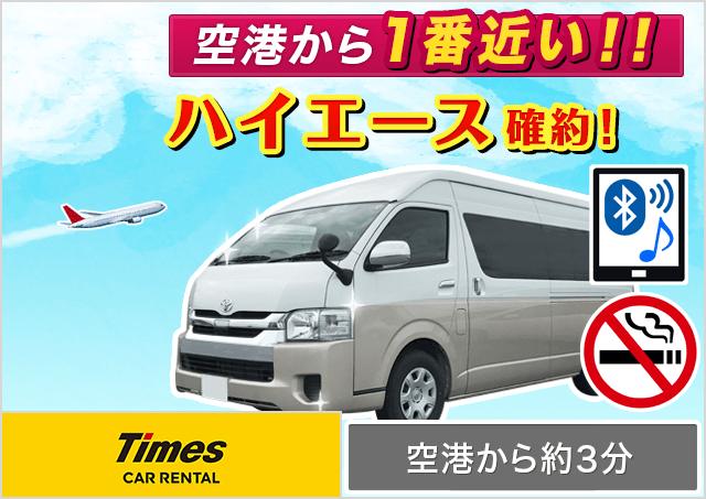 タイムズカー 那覇空港店