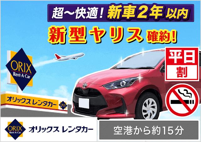 オリックスレンタカー|Tギャラリア沖縄カウンター
