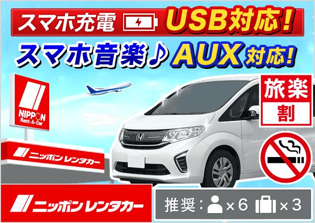 ニッポンレンタカー|鹿児島空港