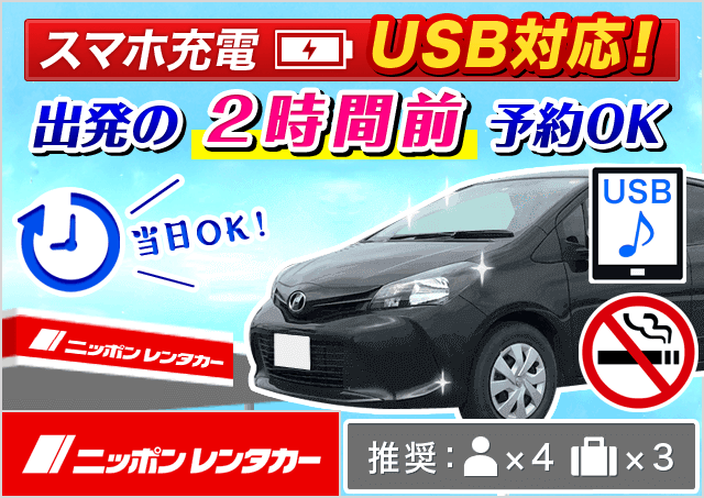 ニッポンレンタカー|帯広空港前