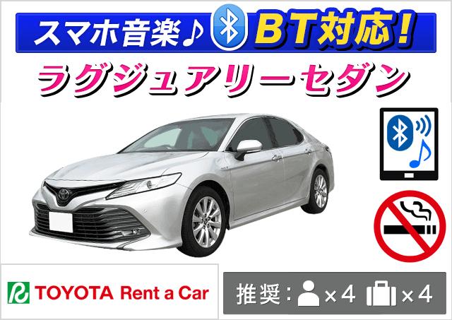 トヨタレンタカー|小樽駅前