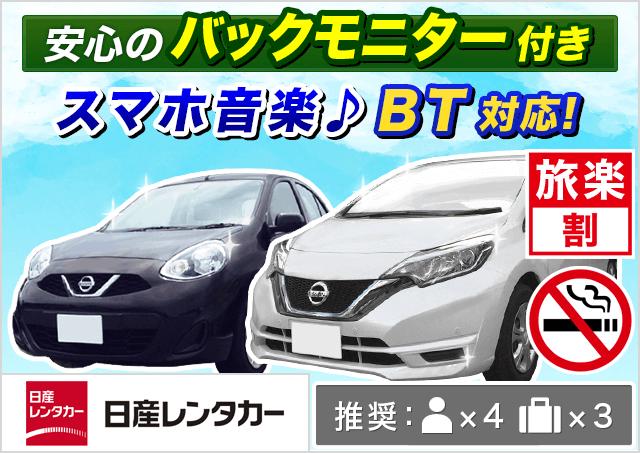 日産レンタカー|札幌駅南口