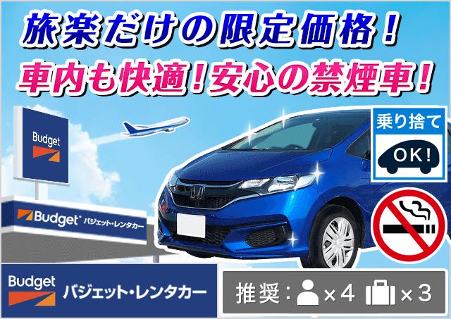 バジェット・レンタカー|金沢駅西口店