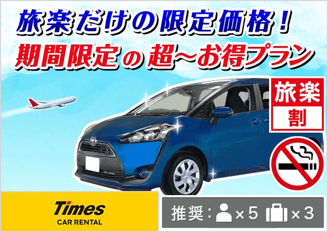 タイムズカー 春日井店