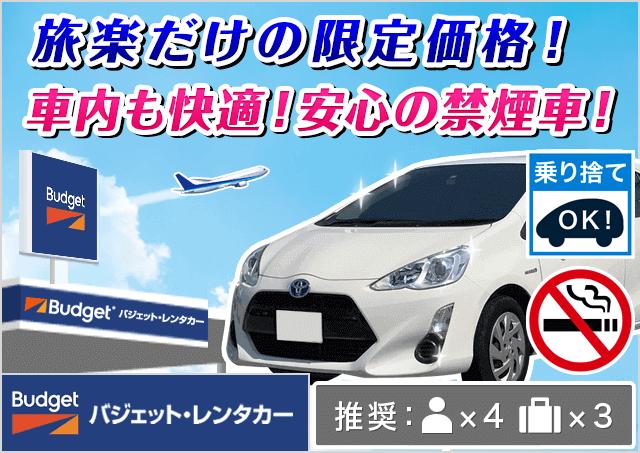 バジェット・レンタカー|豊橋駅前店