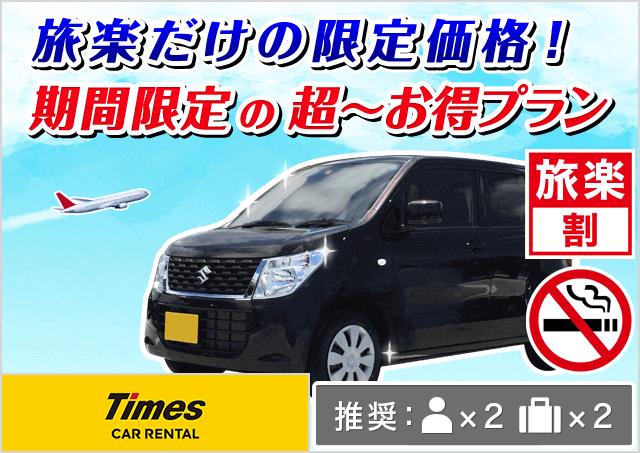 タイムズカー|佐賀駅前店