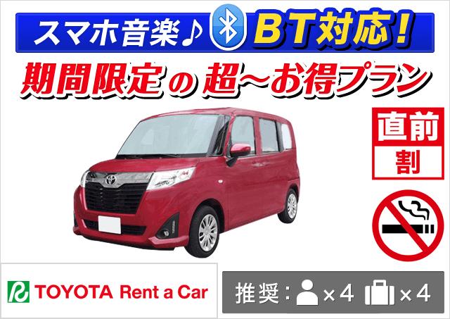 トヨタレンタカー 新潟空港店