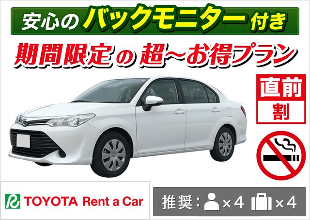 トヨタレンタカー|海浜幕張駅北口店