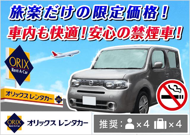 オリックスレンタカー|女満別空港店