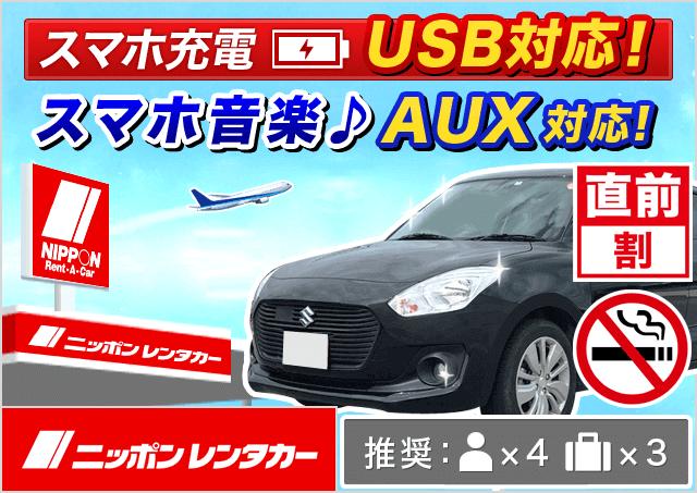ニッポンレンタカー|新鎌ヶ谷駅前
