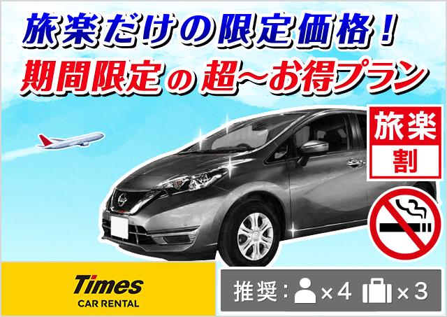 タイムズカー|福岡空港店 他1件