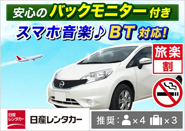 日産レンタカー|福岡空港 他1件