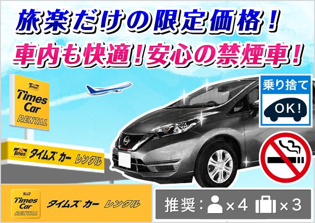 タイムズカーレンタル 新潟空港店