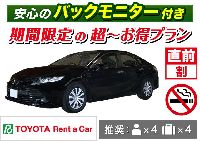 トヨタレンタカー|横浜駅中央西口店 他1件