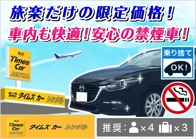 タイムズカーレンタル|横浜駅東口店(横浜ベイクォーター)