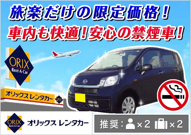 オリックスレンタカー|旭川空港店