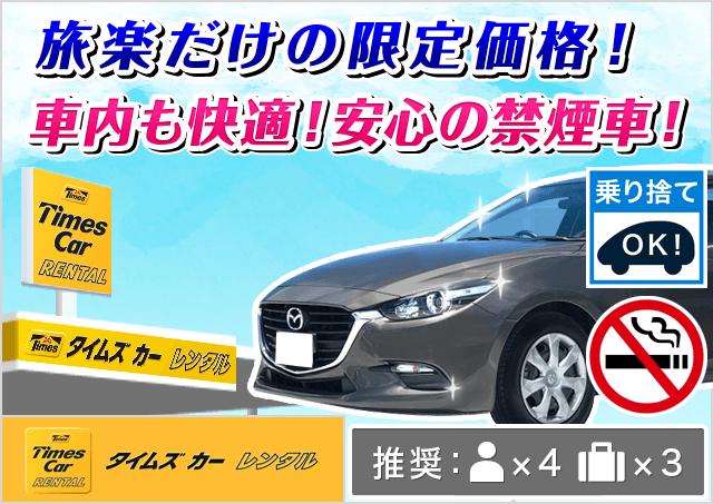 タイムズカーレンタル|八戸駅前店