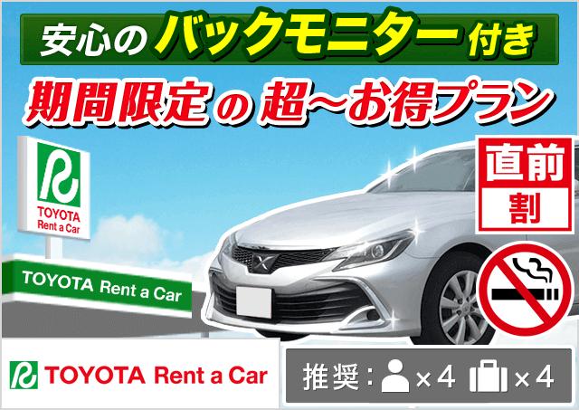 トヨタレンタカー|女満別空港店